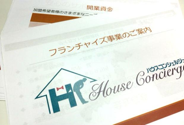 ハウスコンシェルジュの配布資料:開業希望者向け資料の束