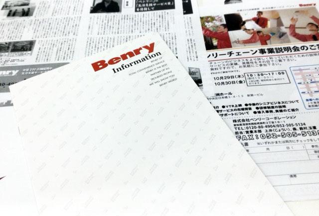 便利屋ベンリーの配付資料:パンフレットと社内報「チェーン通信」のコピー、事業説明会の申込書のほか、掲載誌のカラーコピーが同封されています。