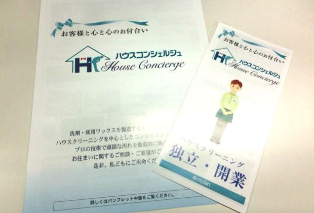 ハウスコンシェルジュの配付資料:加盟者用パンフレットと顧客用リーフレット