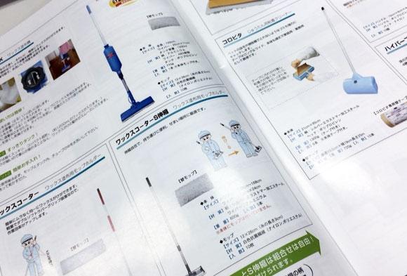 ハウスコンシェルジュ:清掃用品カタログ